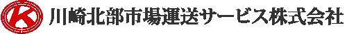 川崎北部市場運送サービス株式会社